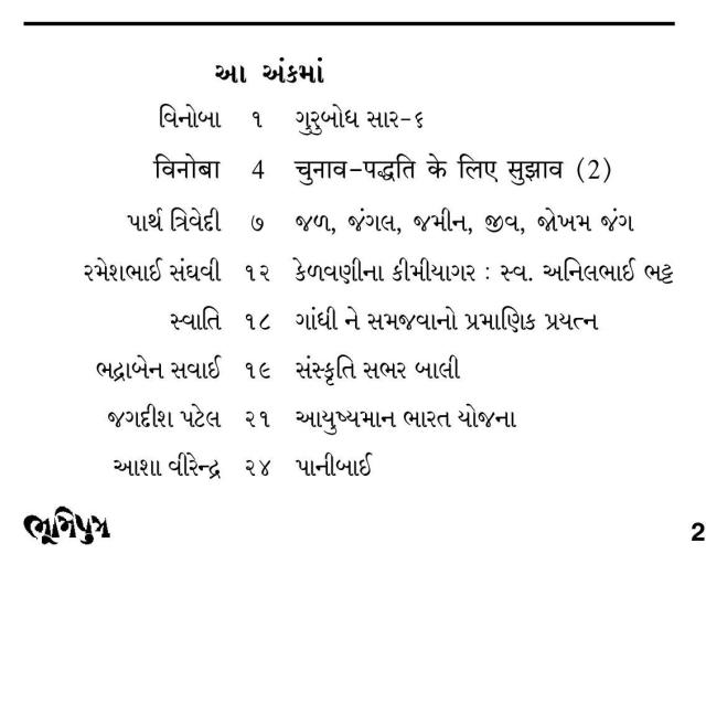 01 Aug 2019, Bhumi