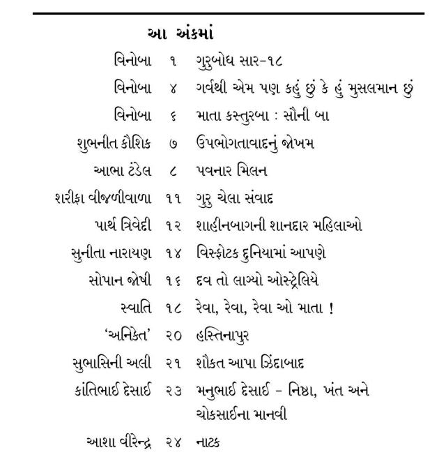 1 February 2020, Bhoomiputra-page-002